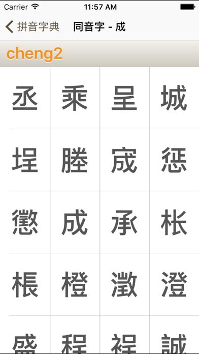 普通話拼音字典のおすすめ画像4
