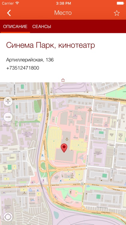 MyChel.ru - афиша Челябинска
