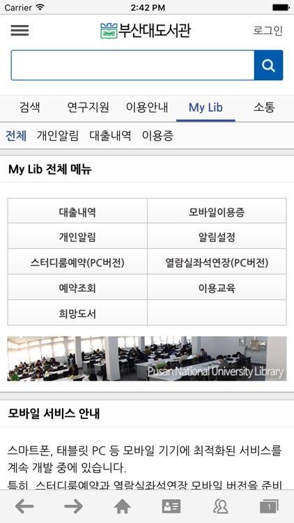 부산대학교 도서관