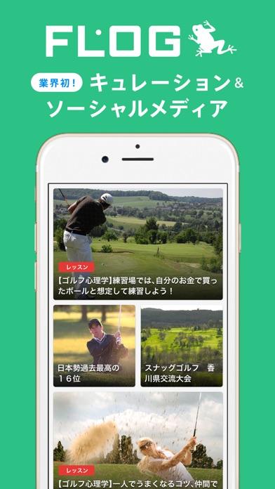 ゴルファー専用SNSアプリ ―FLOG『フロッグ』―のおすすめ画像1