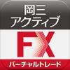 岡三アクティブFX バーチャルトレード for iPad