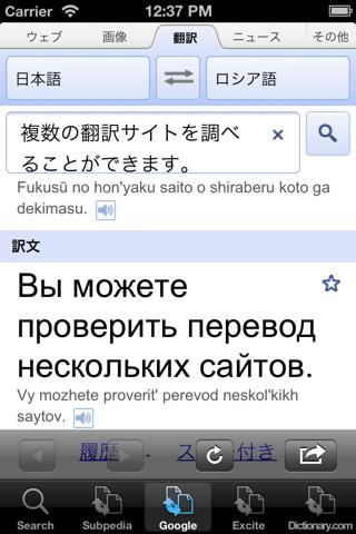 Japanese-Russian Translator - náhled