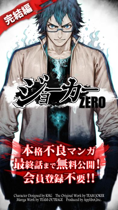 【全巻無料】ジョーカーZERO~ギャングロード~完結編 - 窓用