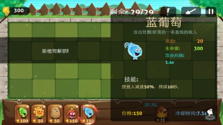 植物大战游戏:不用网络的丧尸游戏 screenshot-3