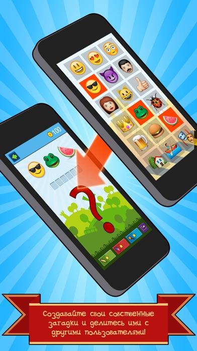 EmojiNation - чумовая игра для разминки мозгов! Скриншоты7
