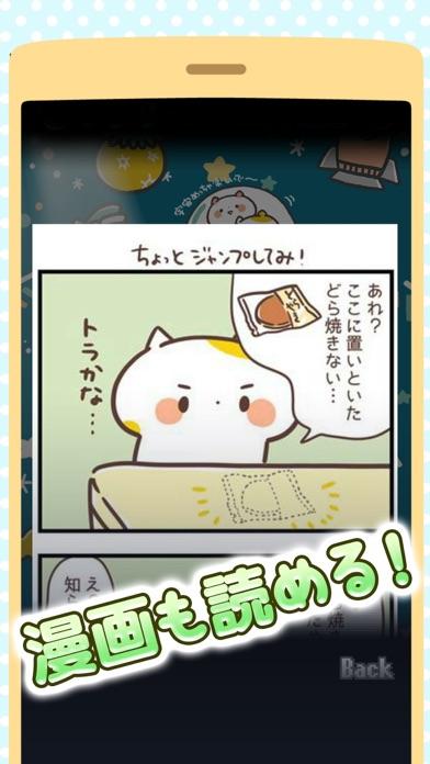 にゃんこガチャガチャ「きゃらきゃらマキアート」の猫集めゲーム紹介画像4