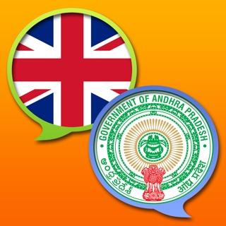 English Telugu Dictionary On The App Store