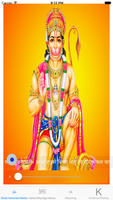 Shree Hanuman Mantra Screenshots