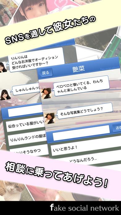 点击获取アイドルトリック - Fake Social Network -