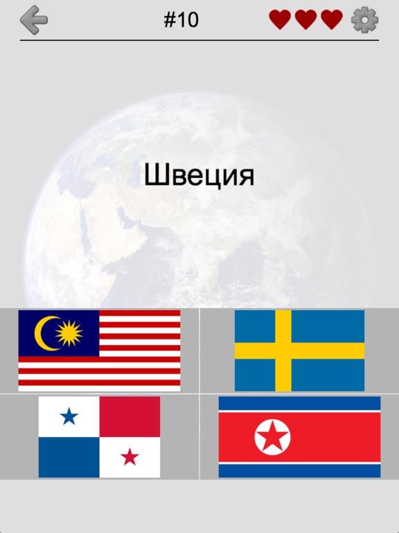 Флаги всех стран мира - Игра на iPad