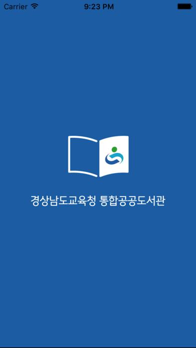 경상남도교육청 공공도서관 for Windows