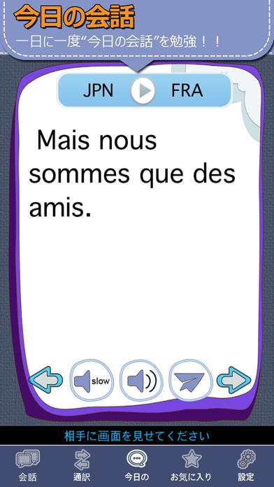 フランス語会話マスター[PRO]のおすすめ画像4