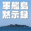 軍艦島黙示録 vol.02 「昭和のタイムカプセル」