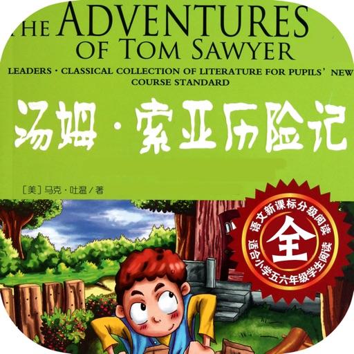 汤姆索亚历险记—马克·吐温,世界儿童文学名著