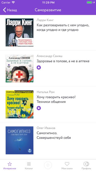 Психология и тренинги — книги Скриншоты4