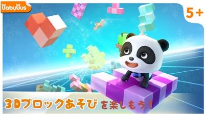 子供のブロック遊びーBabyBusのおすすめ画像1