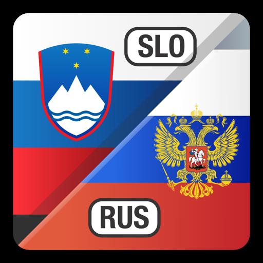Словенско -> русский словарь