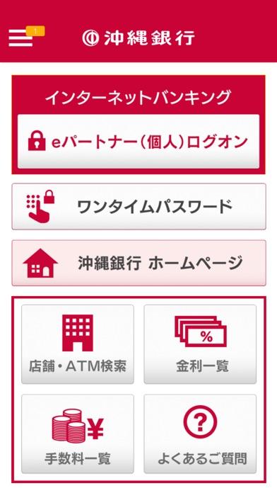 沖縄銀行Secure Starterのスクリーンショット1