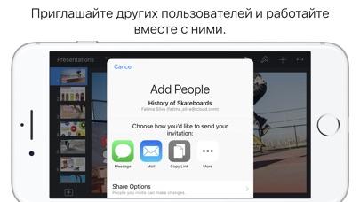 Keynote Скриншоты6
