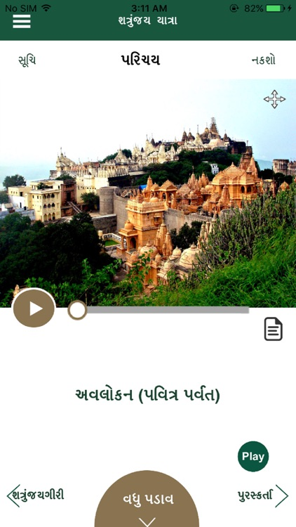 Jain Palitana Shatrunjay Audio Tour (Guj+Eng) screenshot-0
