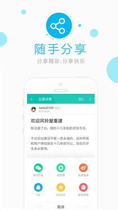 风铃屋—燕山大学论坛 ScreenShot2
