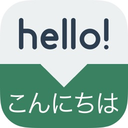 Speak Japanese - Learn Japanese Phrases & Words for Travel & Live in Japan - Japanese Phrasebook