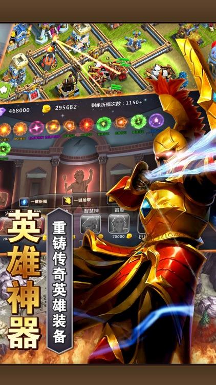 战争与秩序OL-全军出击策略游戏 screenshot-3