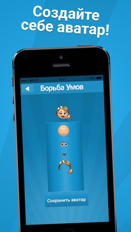 Борьба Умов screenshot-3
