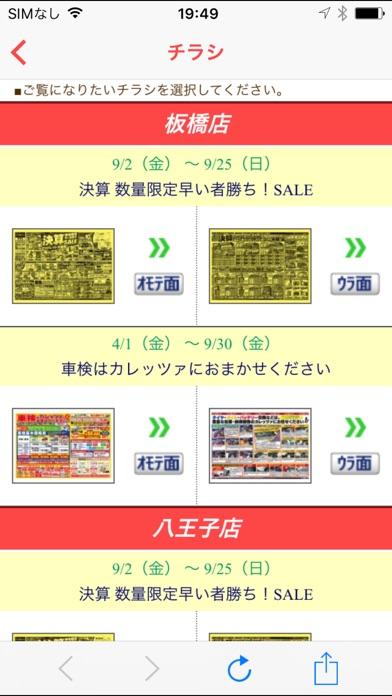 カレッツァ アプリのスクリーンショット2