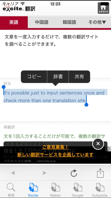 Japanese-English Translator screenshot-1