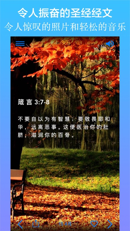 每日圣经+|信仰 崇拜 学习神圣的诗句: Daily Devotion Plus | Chinese Devotional Bible Inspirations