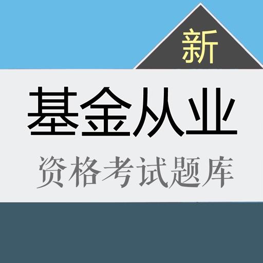 基金从业资格考试题库 2018新版