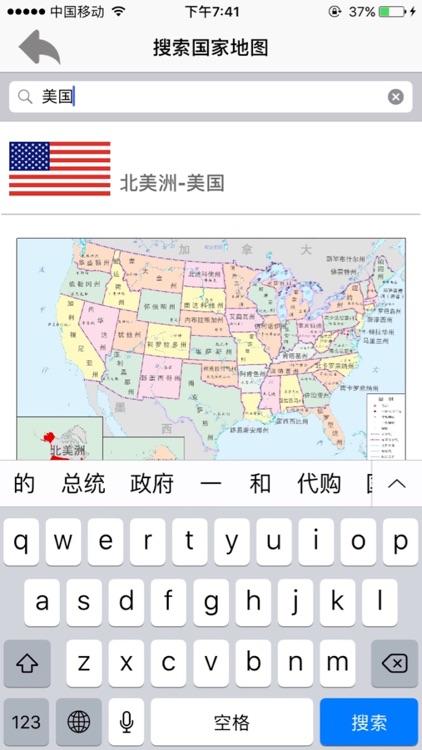 世界地图-覆盖全球190个国家行政区划高清地图