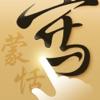 蒙恬笔 Lite - 繁简合一中文辨识