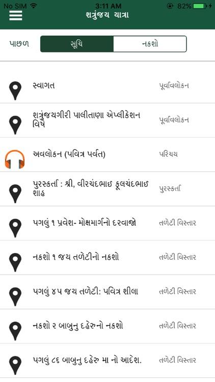 Jain Palitana Shatrunjay Audio Tour (Guj+Eng) screenshot-3