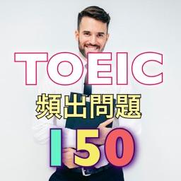 【TOEIC高得点】頻出問題150