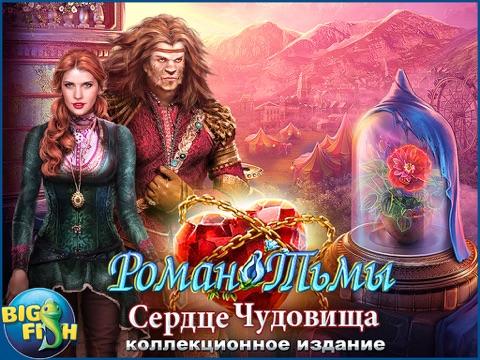 Игра Роман тьмы. Сердце Чудовища. HD - поиск предметов, тайны, головоломки, загадки и приключения (Full)