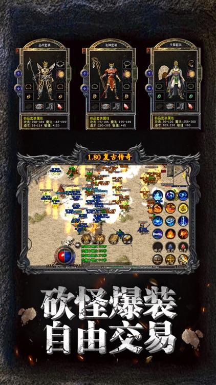 复古传奇 - 沙城霸业 screenshot-3