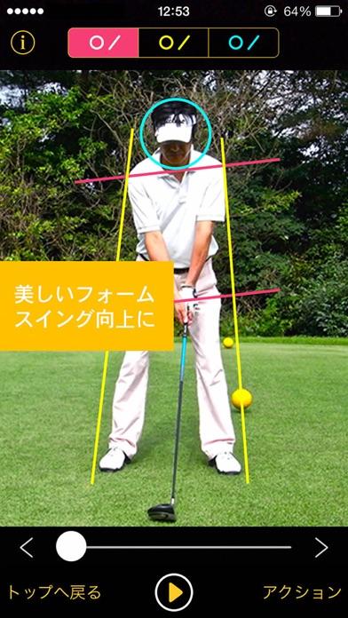 ゴルフ・スイングチェック ScreenShot4