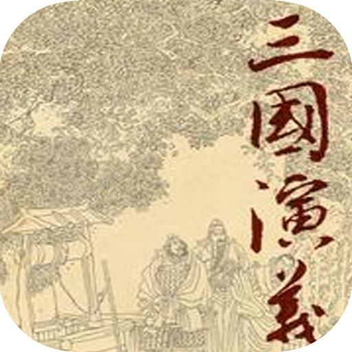 三国演义:中国古典四大名著【白话文版】