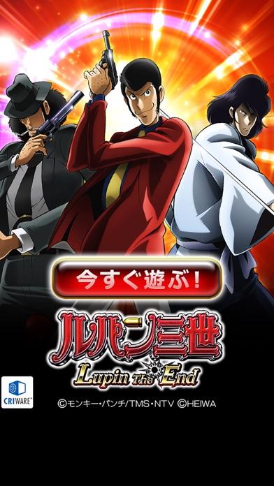 [グリパチ]CRルパン三世 Lupin T... screenshot1