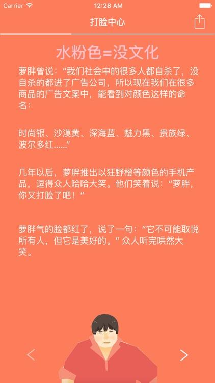 打脸中心 screenshot-0