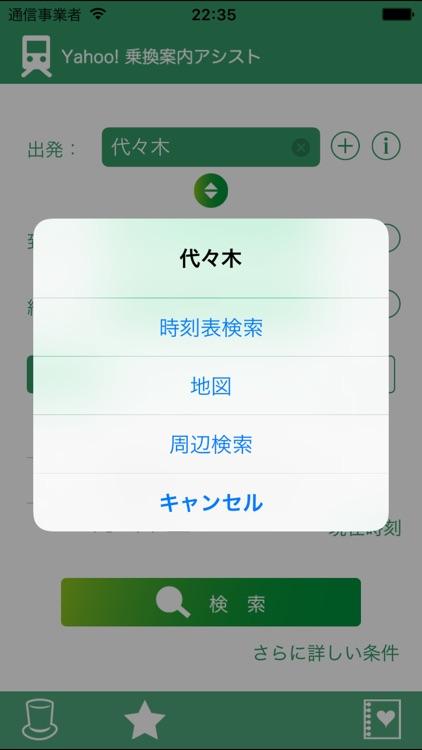 乗換案内アシスト screenshot-3