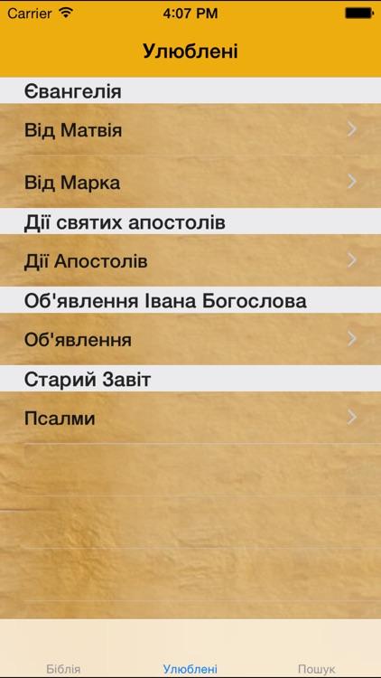 Біблія screenshot-3