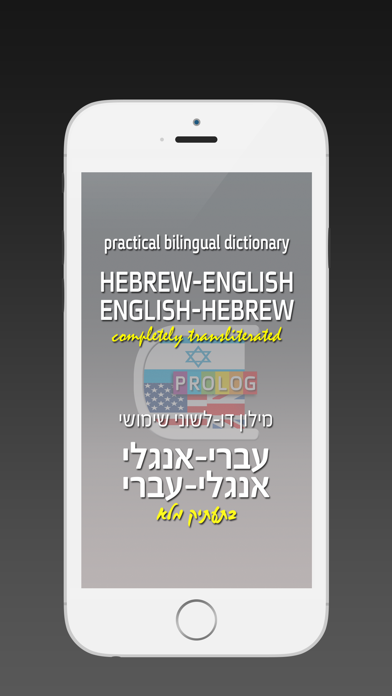 HEBREW - ENGLISH Dictionary v.v. | Prologのおすすめ画像1