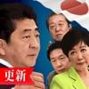 日本の政治闘争