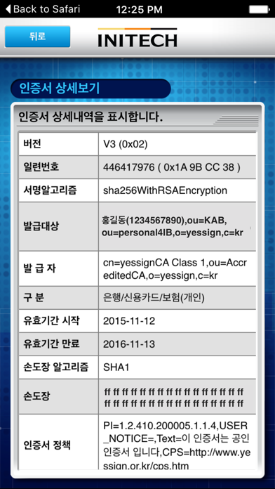 INISAFE MoaSign S for Windows