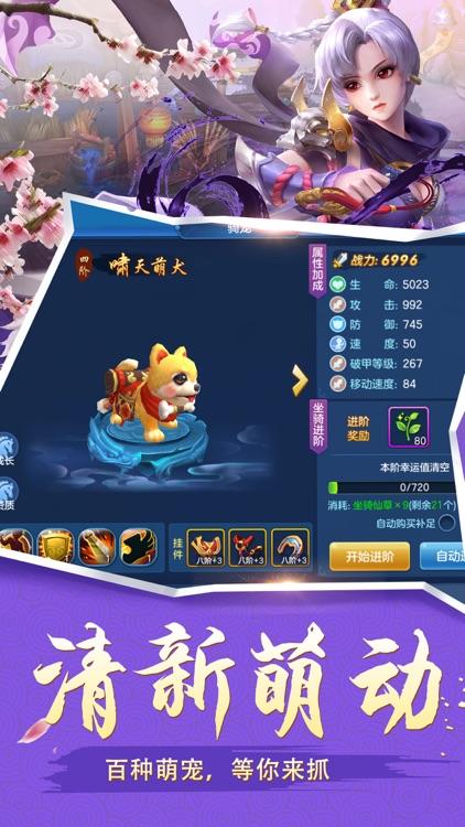 大唐捉妖记-最燃西游回合制梦幻手游 screenshot-3