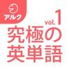 究極の英単語 【初級の3000語】 SVL Vol.1 [アルク]