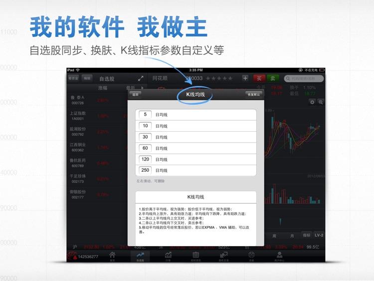 同花顺HD-炒股票必备 screenshot-3